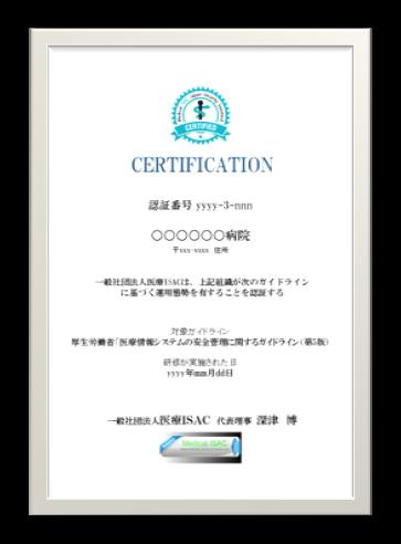 情報 事業 安全 システム サービス 者 ガイドライン 管理 における 取り扱う 情報 を 医療 提供 の 医療情報システムの安全管理に関するガイドライン 第5.1版(令和3年1月)|厚生労働省