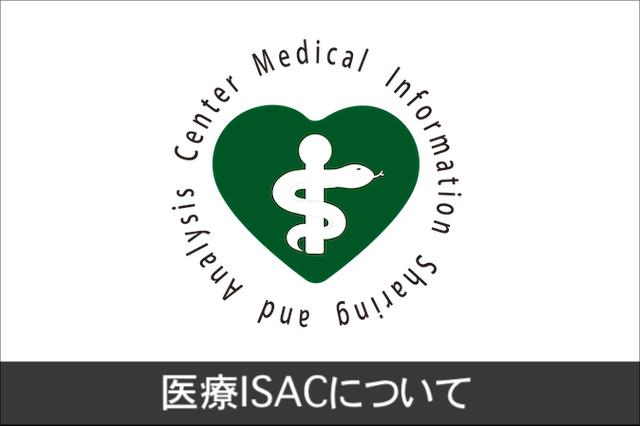医療ISACについて